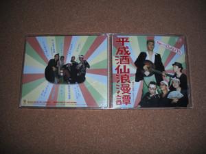 the STaRKEYS ②: Rock'n'Roll High School ★KoolBilly★